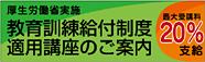 ハロー!パソコン教室イトーヨーカドー加古川校:教育訓練給付制度適用講座のご案内