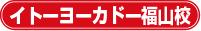IY_Fukuyama