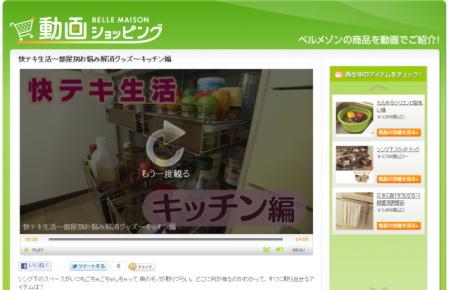 ベルメゾンネット 動画でショッピング