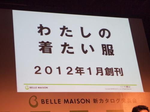 ベルメゾン 新カタログ発表会