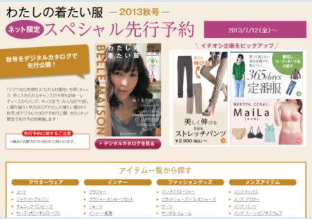 カタログ わたしの着たい服2013秋号先行予約