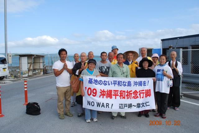 2009沖縄