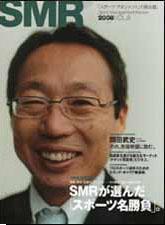 SMR最新号