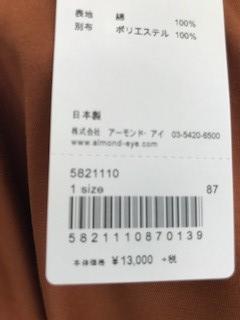 ワンピース 価格.jpg