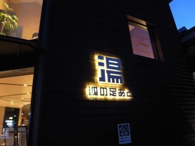 湯田温泉 狐の足跡