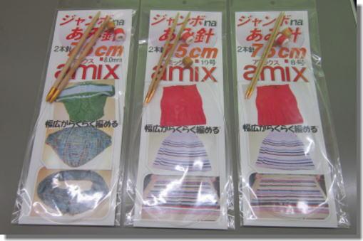 amix8.jpg