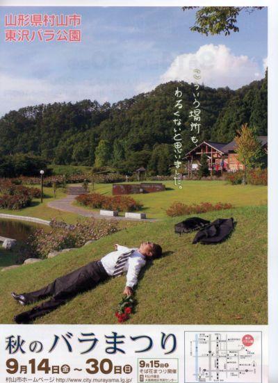 秋のバラまつり(村山市)