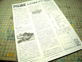 1/35 帝国陸軍 五式中戦車チリ