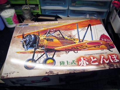 1/32 陸上式 赤とんぼ
