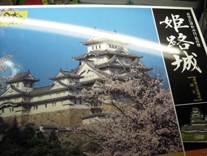 DX版 姫路城