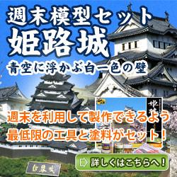 姫路城 プラモデル