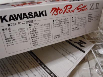 1/12スケールカワサキ750RS ZII