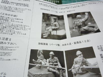 1/35 帝國海軍上海特別陸戦隊戦車兵&陸戦隊員セット