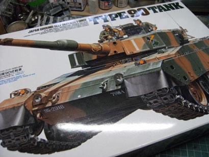 1/35 陸上自衛隊 90式戦車