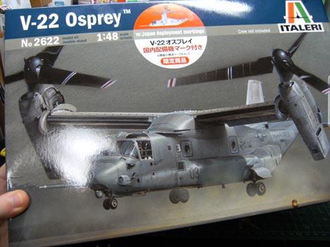 1/48 V-22 オスプレイ 国内配備機マーク付き