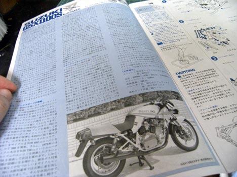 1/6 タミヤ スズキGSX1100Sカタナ