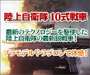 10式戦車プラモデルを作ろう