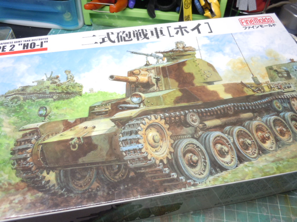1/35 二式砲戦車[ホイ]女学校生徒フィギュア付プラモデル