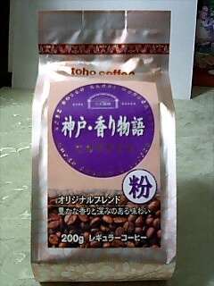 コーヒー「神戸・香り物語」