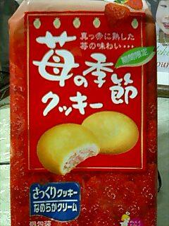 森永の苺の季節クッキー