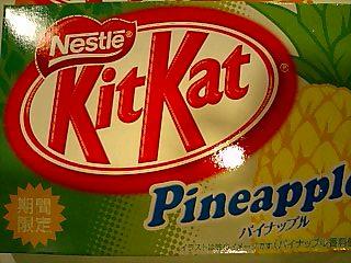 ネスレのキットカット「パイナップル味」
