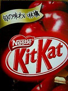 ネスレのキットカット「旬の味わい林檎」