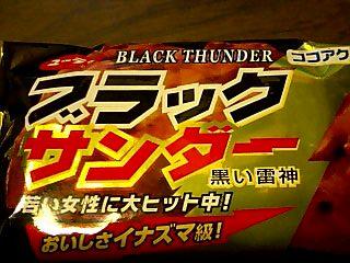 ユーラクのブラックサンダー