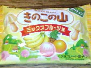 きのこの山ミックスフルーツ味