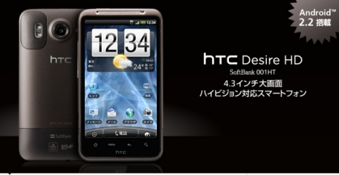 HTC Desire HD SoftBank 001HT