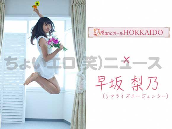 hanaガール北海道WEB