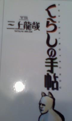 P2009_0509_113323.JPG