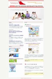 株式会社ウイングスタイルホームページ