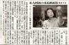 西日本新聞記事11月25日