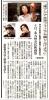 朝日新聞記事12月2日