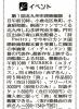 読売新聞記事12月2日