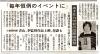 西日本新聞記事12月3日