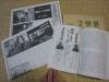 文学界と香港電影通信