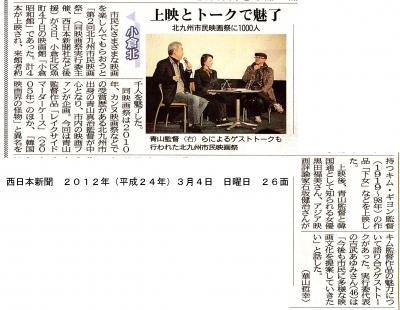 西日本新聞H240304