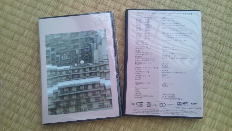 第二回北九州市民映画祭記録DVD
