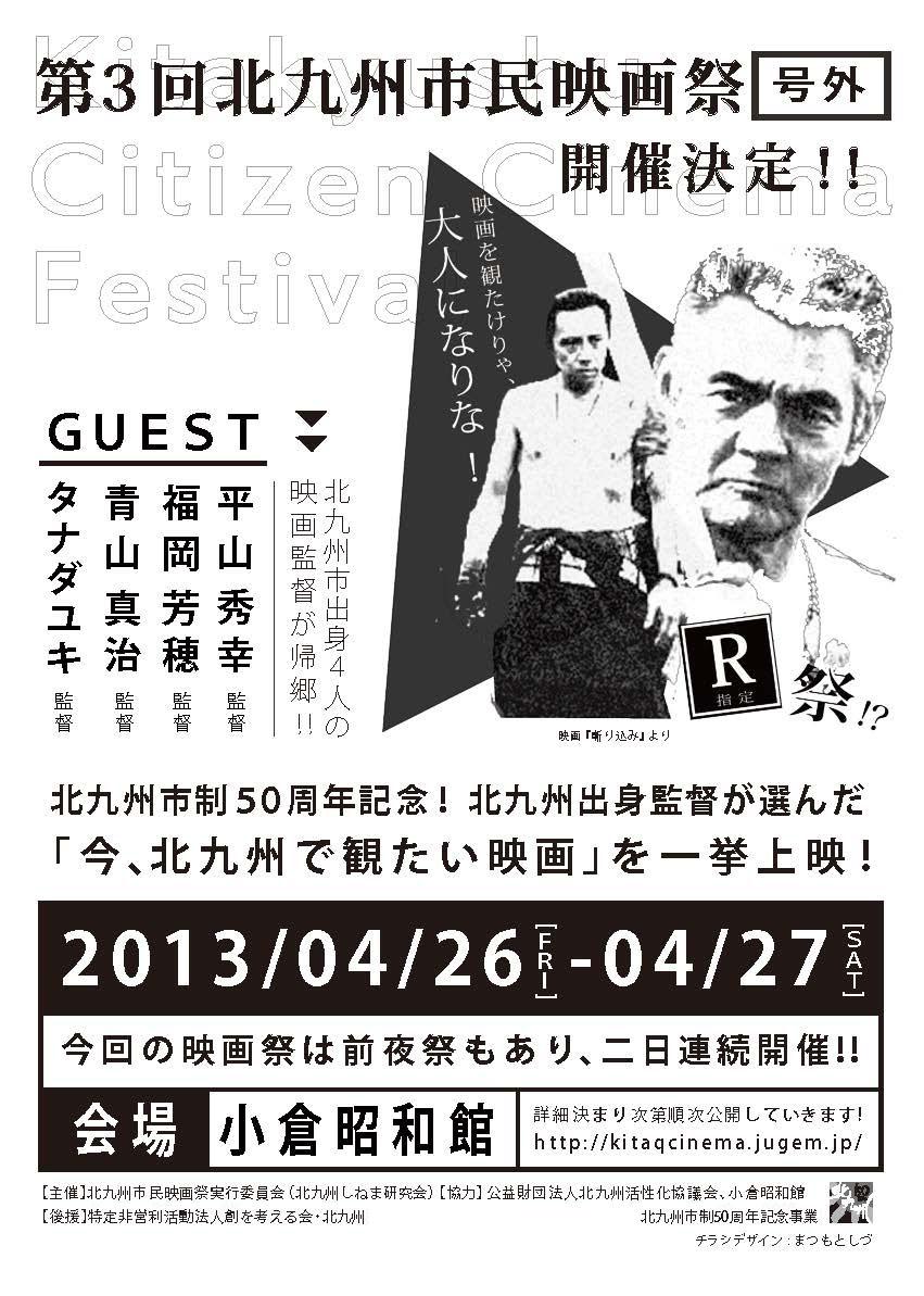 第3回北九州市民映画祭号外表