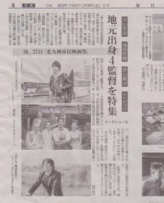 毎日新聞3月30日夕刊