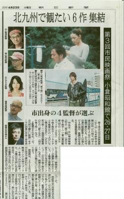 朝日新聞H250423朝刊