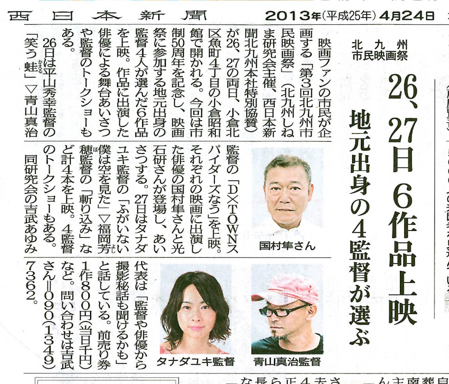 西日本新聞朝刊H250424