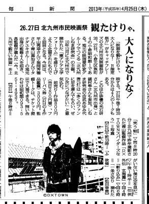 毎日新聞朝刊H250425