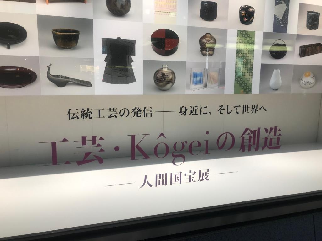 工芸・Kôgeiの創造−人間国宝展−