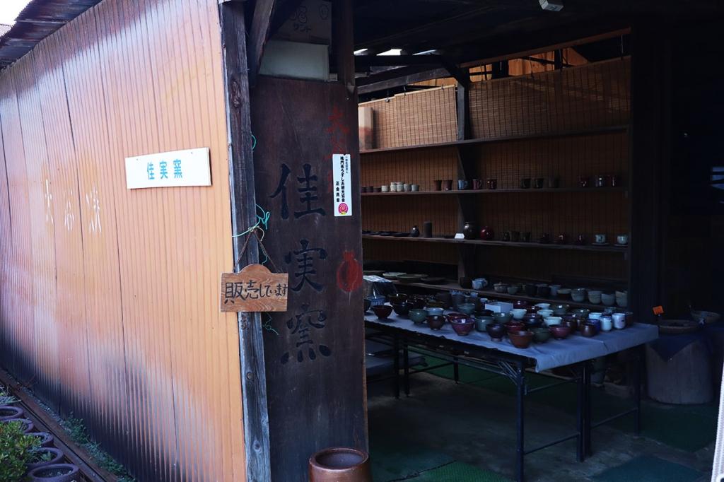 大谷焼陶芸体験