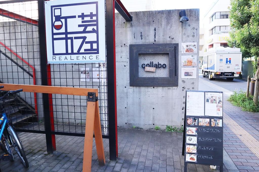 立川 工芸カフェ