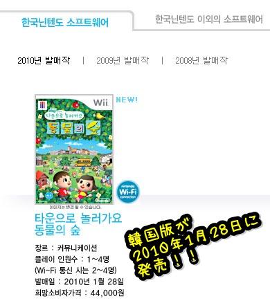 韓国版発売
