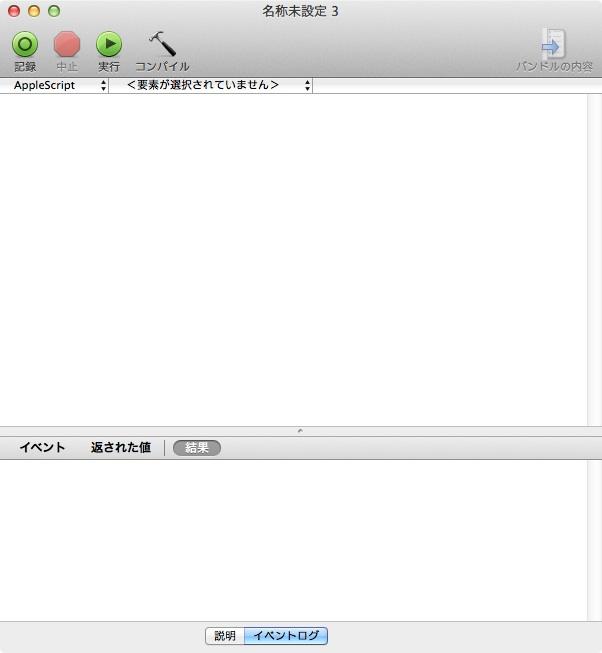 AppleScriptエディタ