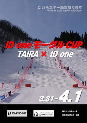 id-one-cup.jpg